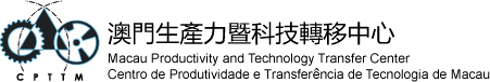 Macau Productivity and Technology Transfer Center