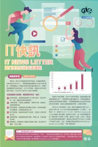 it-newsletter