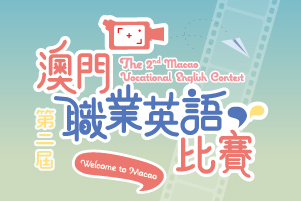The 2nd Macao Vocational English Contest
