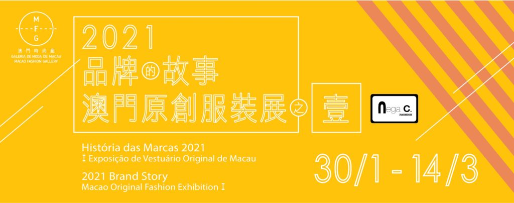 2021Brand Story—Macao Original Fashion Exhibition I
