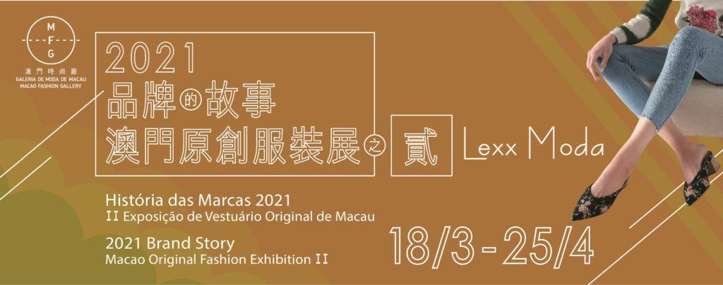 2021Brand Story—Macao Original Fashion Exhibition II