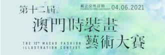 第12屆澳門時裝畫藝術大賽