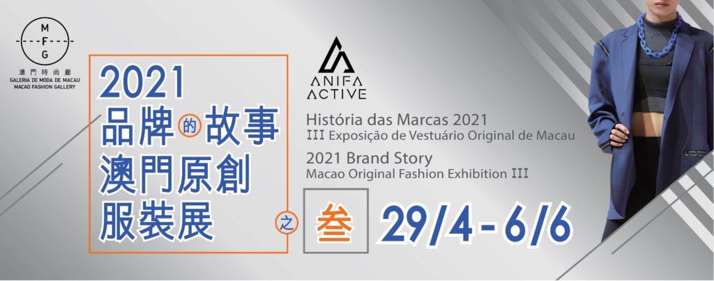 2021Brand Story—Macao Original Fashion Exhibition III