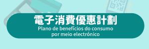 電子消費優惠計劃