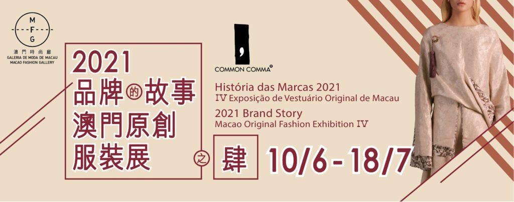 2021Brand Story—Macao Original Fashion Exhibition VI