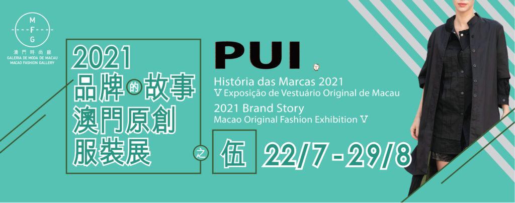 2021Brand Story—Macao Original Fashion Exhibition V