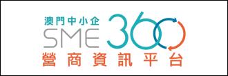 SME360營商資訊平台